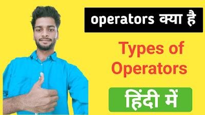 C Programming Language मे Operators क्या होते है ? Operators कितने प्रकार के होता है