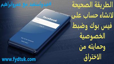 انشاء_حساب_فيسبوك_وحمايته_من_الاختراق