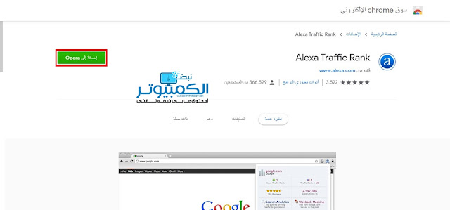 طريقة تثبيت إضافات جوجل كروم على متصفح أوبرا