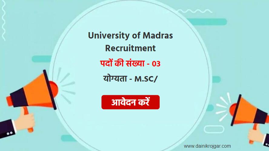 Madras University Recruitment 2021, Apply Project Fellow Vacancies