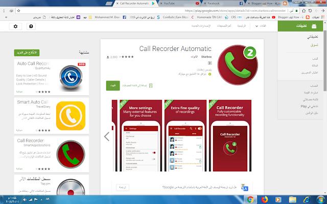 كيف تقوم بتسجيل المُكالمات تلقائياً على هاتفك الأندرويد
