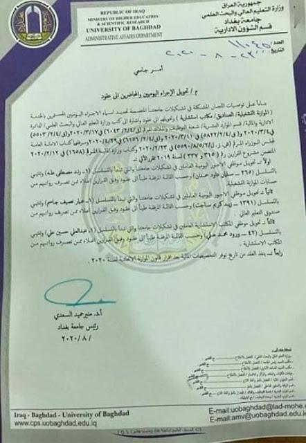 كتاب جامعة بغداد العمل بقرار 315 و 337 الخاص بـ تحويل الاجراء اليوميين والمحاضرين الى عقود