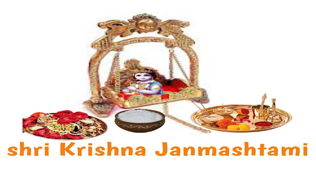 krishna janmashtami puja vidhi - कृष्ण जन्माष्टमी पूजा विधी