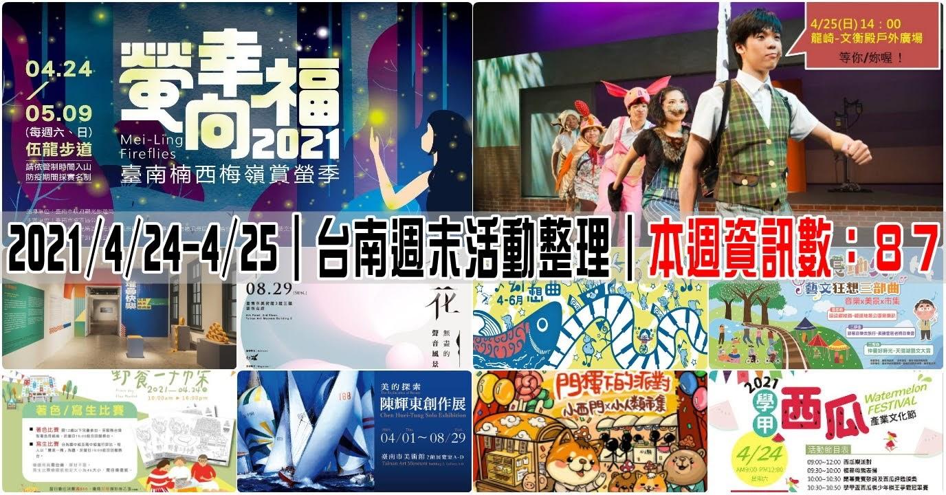 [活動] 2021/4/24-4/25|台南週末活動整理|本週資訊數:87