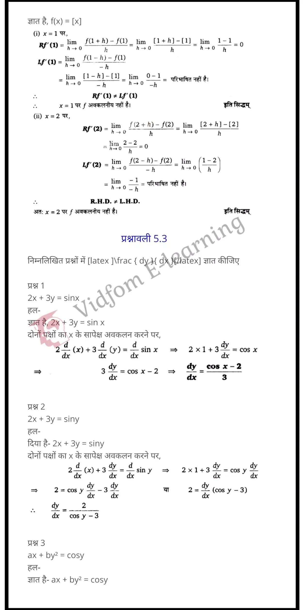 class 12 maths chapter 5 light hindi medium 26