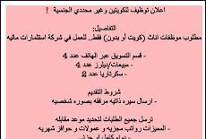 اعلان توظيف للكويتيين وغير محددين الجنسية