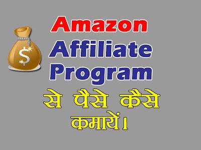 Amazon affiliate program se paise kaise kamaye