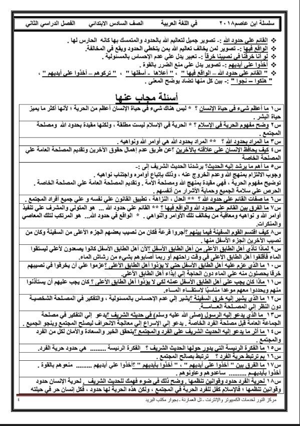 مراجعة لغة عربية للصف السادس الابتدائي الترم الثاني 2021