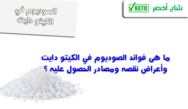 ما هى أعراض نقص الصوديوم في الكيتو دايت ومصادر الحصول عليه ؟
