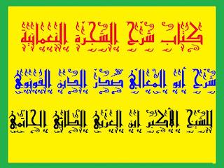 كتاب العظمة . الشيخ الأكبر ابن العربي الطائي الحاتمي الأندلسي