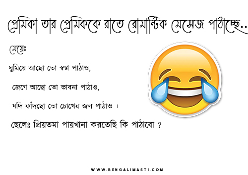 Bengali funny picture quotes