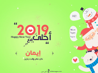 2019 احلى مع ايمان