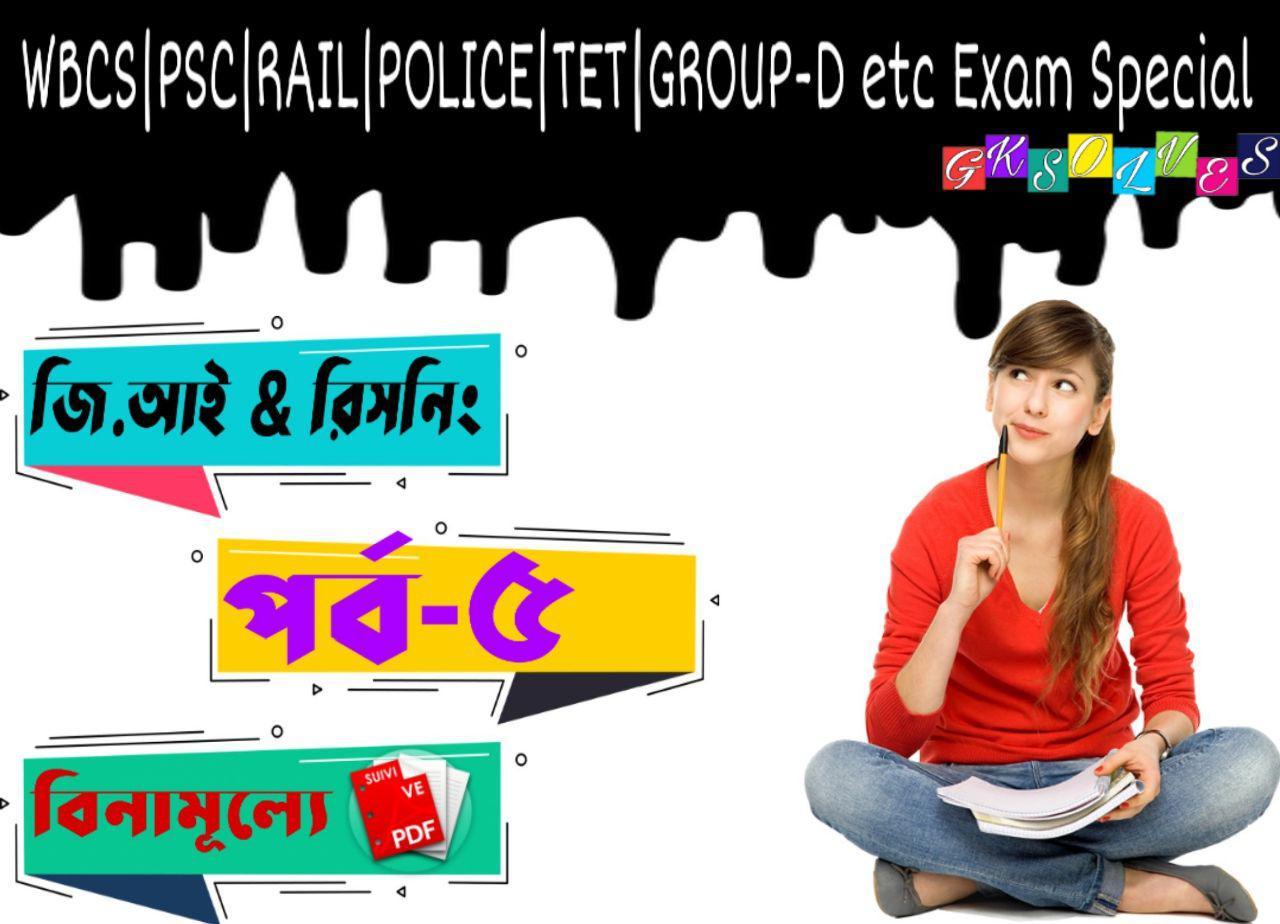 G.I and Reasoning PDF Download    জেনারেল ইন্টেলিজেন্স এবং রিজনিং প্রশ্ন উত্তর    For Rail, PSC, SSC, Defence Exam    Reasoning and G.I Free Bengali Pdf Download