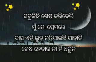 Odia Love Shayari |Best Odia  Top 10 Love Shayari Collection