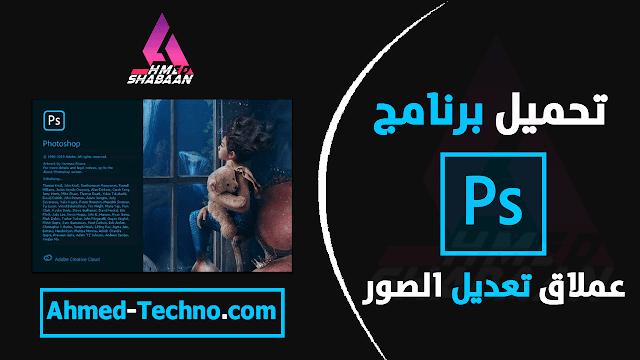 تحميل برنامج فوتوشوب للكمبيوتر2020 مجانا | Download Adobe Photoshop