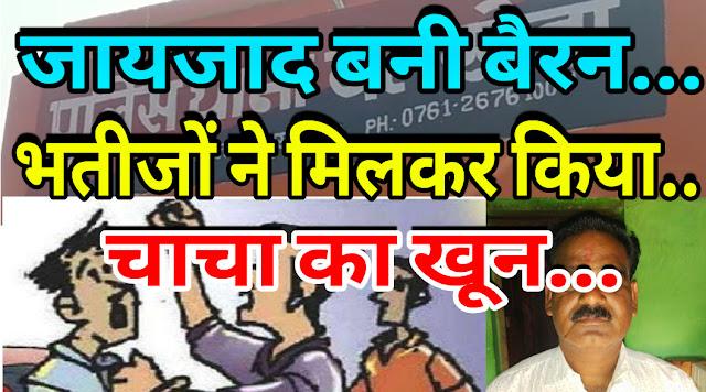 Crime news jabalpur,breaking news jabalpur,vikas ki kalam