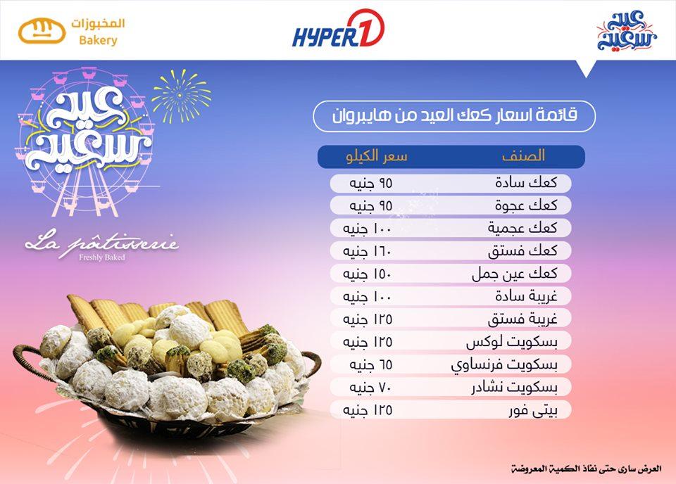 اسعار كحك العيد 2019 من هايبر وان