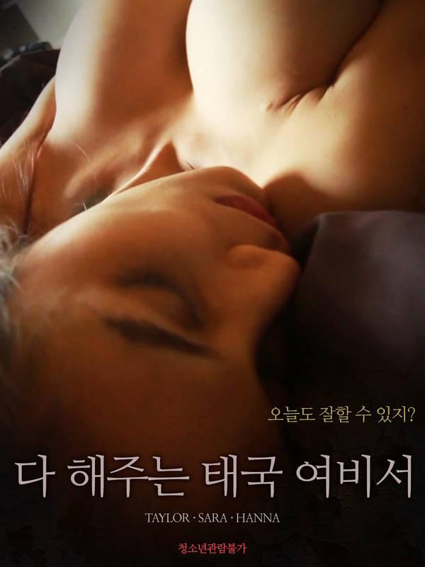Thai Female Secretary Full Korea 18+ Adult Movie Online Free