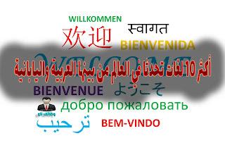 أكثر 10 لغات تحدثا في العالم من بينها العربية واليابانية