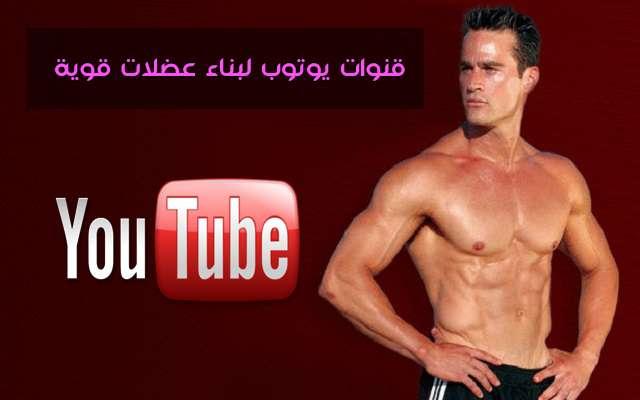 4 قنوات رائعة على اليوتيوب لبناء عضلات قوية دون الحاجة إلى صالات الرياضة