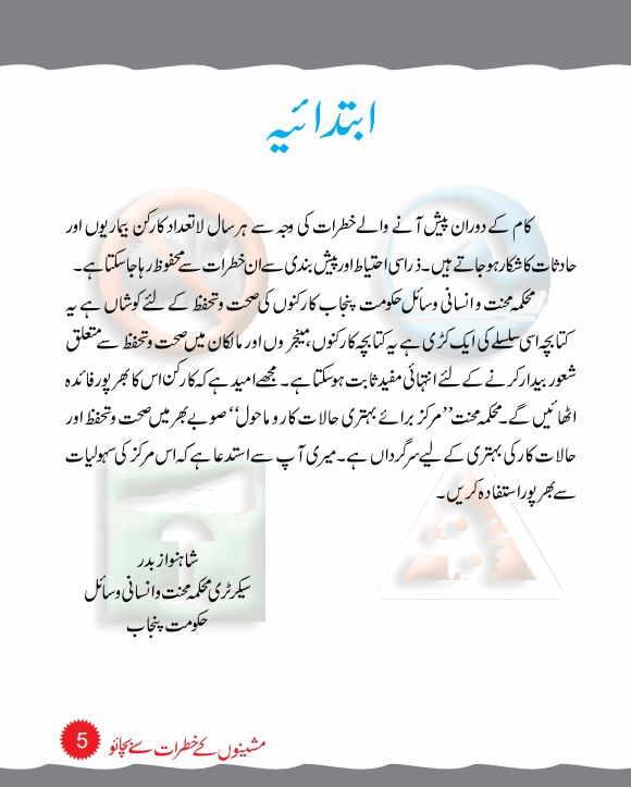 Machinery Tips Urdu Book