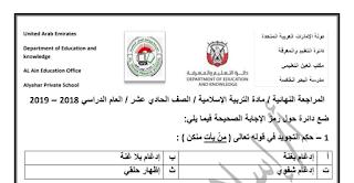 المراجعة النهائية لمادة التربية الاسلامية للصف الحادي عشر نهاية الفصل الثالث 2018-2019