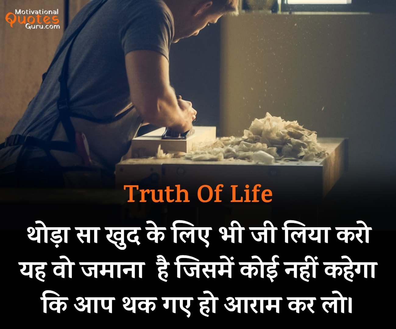 Truth of Life Quotes