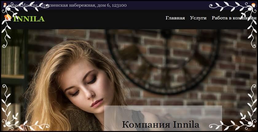 [Мошенники] innila.ru отзывы о сайте, работа или развод на деньги?