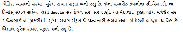 Dholera Na Viksata Aamani Sir Township - Suresh Raval Sankul