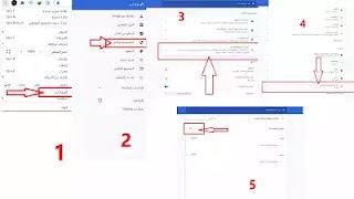 طريقة منع نوافذ الإشعارات المنبثقة وإعادة التوجيه في متصفح جوجل كروم
