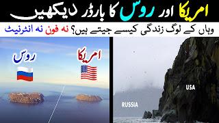 USA RUSSIA BORDER Urdu Hindi Big Diomede Little Diomede Island Information