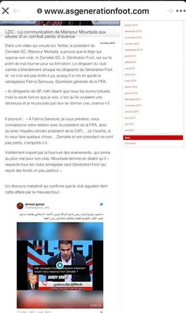 أزمة جديدة بين نادي الزمالك والفريق السنغالي