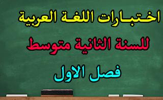 اختبار اللغة العربية للسنة 2 متوسط الفصل الاول الجيل الثاني مع التصحيح