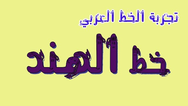 خطوط عربيه مزخرفه للفوتوشوب 2019 (خط الهند) Arabic fonts download