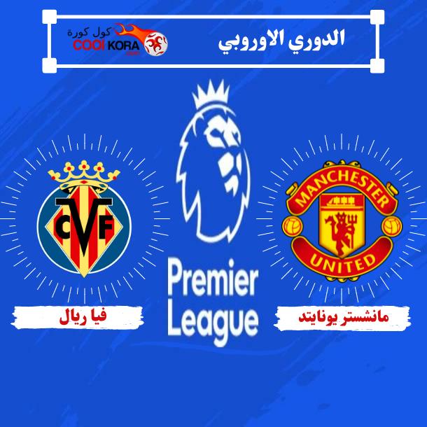 تعرف على موعد مباراة مانشستر يونايتد أمام  فياريال نهائي الدوري الاوروبي والقنوات الناقلة