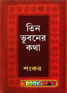 Bangla Uponash on Flipboard by eBooks Head | Bangla Books