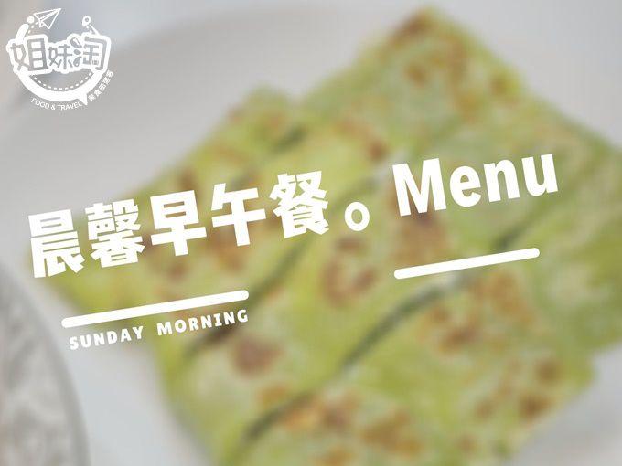晨馨早午餐菜單