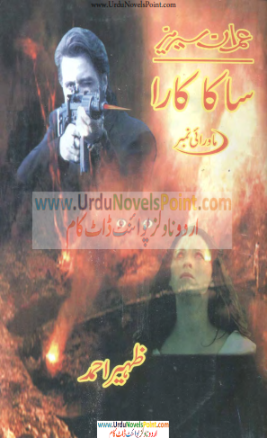 Saka Kara Imran Series by Zaheer Ahmed | Urdu Novels Point