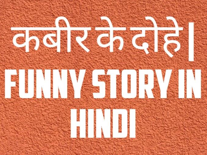 Kabir Dohe | कबीर के आधुनिक दोहे!