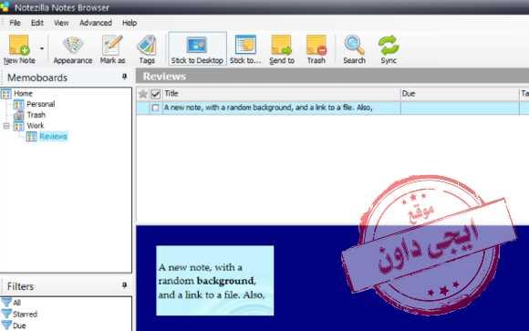 تحميل برنامج تدوين الملاحظات للكمبيوترعلى سطح المكتب