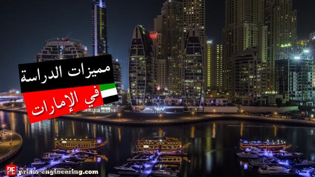 ارخص جامعات الإمارات ومميزات الدراسة في الإمارات وخطوات التقدم للدراسة