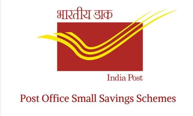 Post Office Small Savings Schemes - छोटी बचत में मिलता है इतना रिटर्न, जानें किस स्कीम में क्या हैं फायदा