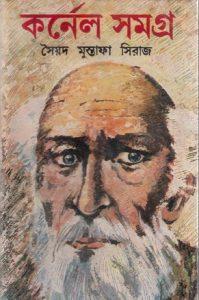 Kishore Colonel Samagra Part 1 By Syed Mustafa Siraj