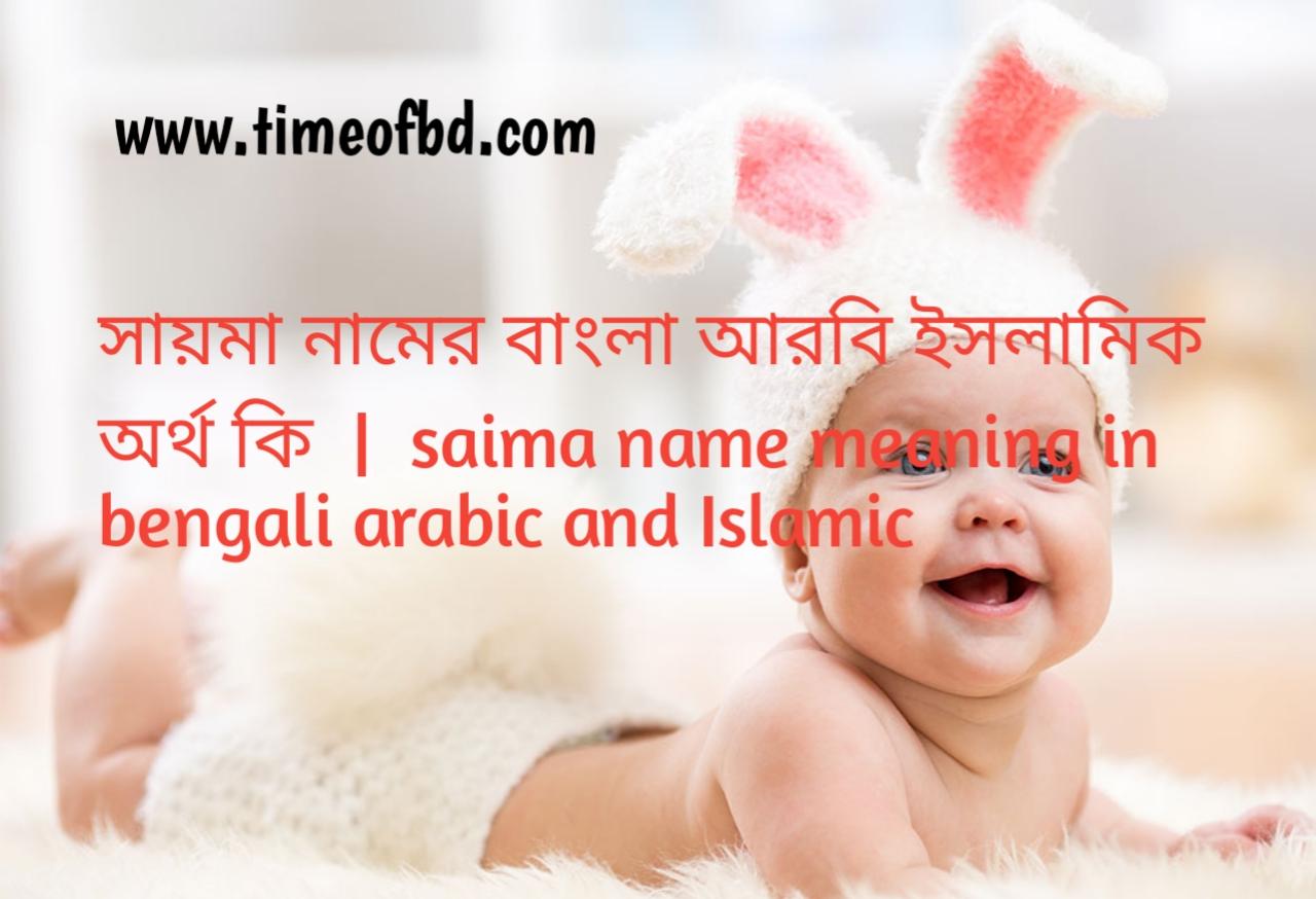 সায়মা নামের অর্থ কী, সায়মা নামের বাংলা অর্থ কি, সায়মা নামের ইসলামিক অর্থ কি, saima name meaning in bengali