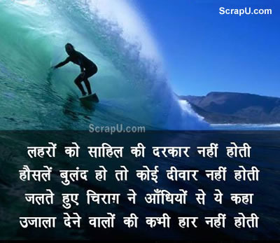 Motivational Shayari Comments