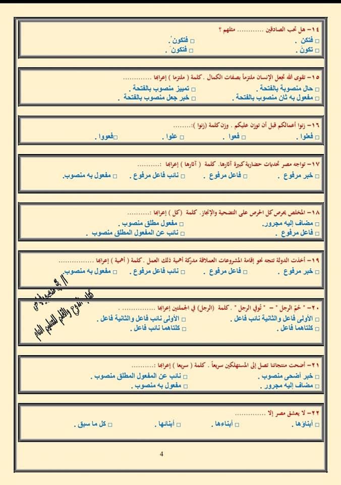 امتحان لغة عربية للصف الثالث الثانوى 2021 نظام جديد أ/ محمد فياض 3