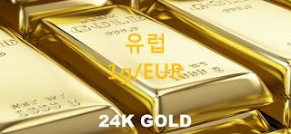 오늘 유럽 금 시세 : 99.99 24K 순금 1 그람 (gram) 시세 실시간 그래프 (1g/EUR 유로)