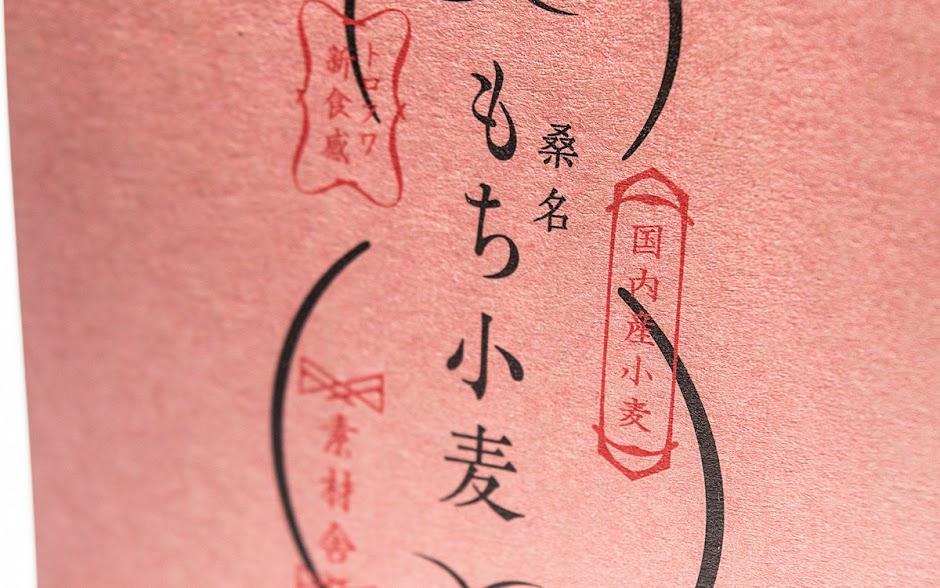 mochikomugi