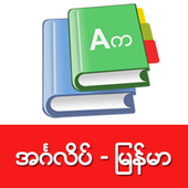 English-Myanmar Dictionary 1.0.6 APK