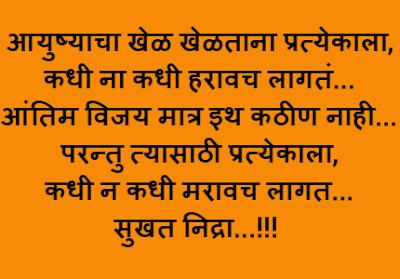 good night marathi messages image